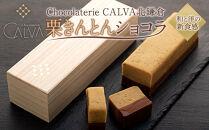 【ChocolaterieCALVA北鎌倉】栗きんとんショコラ
