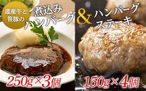 北海道産牛と笹豚の煮込みハンバーグ&ステーキセット
