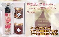 かの蜂ハーバリウム(ピンク)&はにのみ・はにベジセット 大流行の癒しのインテリアフラワーと蜂蜜漬けのセット