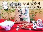 ◆農家直送滋賀県高島市産近江米キヌヒカリ5kg×1袋精米済