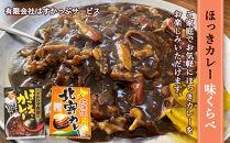 【ギフト用】ホッキカレー味くらべ