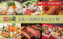 土佐料理司土佐・高知のまんぷく便(全6回)