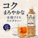 【キリン】午後の紅茶ミルクティー(500mlペットボトル×24本)