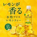 【キリン】午後の紅茶レモンティー(500mlペットボトル×24本)