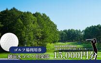 御前水ゴルフ倶楽部 ゴルフ場利用券 15,000円分