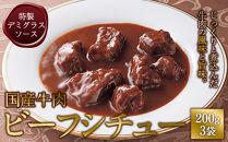 【KRS-36】ローストビーフの店鎌倉山 ビーフシチュー