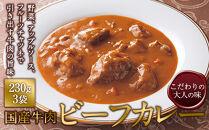 【KRC-36】ローストビーフの店鎌倉山 ビーフカレー