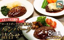 【8H-50】ローストビーフの店鎌倉山「ハンバーグ詰合せ8個入り」