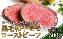 【MRB-15】ローストビーフの店鎌倉山黒毛和牛モモローストビーフ500g