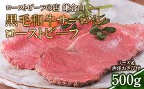 【SRB-20】ローストビーフの店鎌倉山黒毛和牛サーロインローストビーフ500g