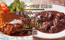 【定期便全4回】ローストビーフの店鎌倉山 黒毛和牛ハンバーグ・ビーフシチュー