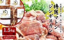 【北海道苫小牧・肉のあおやま】特選マトンジンギスカン1.5kg(300g×5個小分けパック)