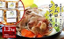 【北海道苫小牧・肉のあおやま】ラムロールジンギスカン1.2kg(200g×6個小分けパック)