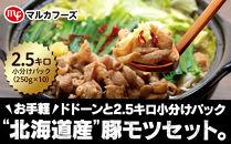 """お手軽 """"北海道産""""豚モツセット。ドドーンと2.5キロ小分けパック(250g×10)"""