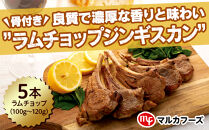 """骨付き""""ラムチョップジンギスカン""""良質で濃厚な香りと味わいを(5本入)"""