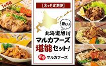 【3ヶ月定期便】北海道旭川マルカフーズ堪能セット!