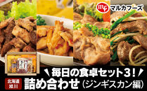 """北海道旭川""""毎日の食卓セット3""""!詰め合わせ(ジンギスカン編)"""