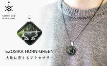 EZOSIKAHORN-GREEN【スクエアMサイズ】