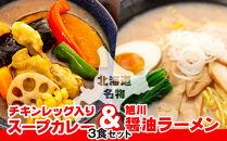旭川醤油ラーメン・チキンレッグ入りスープカレーセット(各3食)