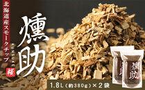 燻製チップの 燻助(クンスケ)380g×2袋北海道産山桜100%