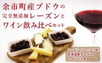 余市町産ブドウの完全無添加レーズンとワイン飲み比べセット