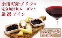 余市町産ブドウの完全無添加レーズンと厳選ワイン