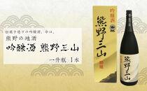 熊野の地酒 吟醸酒 熊野三山(一升瓶×1本)