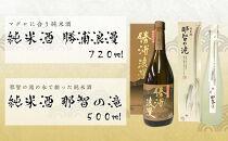 マグロに合う純米酒「勝浦浪漫」と純米酒「那智の滝」2本セット