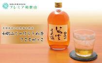 和歌山じゃばらうめ酒(720ml×2本)