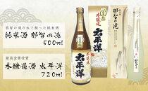 純米酒【那智の滝】と最高金賞受賞【太平洋】2本セット