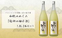 和歌のめぐみ 「龍神の柚子酒」1.8L 2本セット