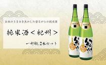 世界一統 純米酒<紀州> 一升瓶2本