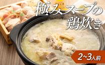 鶏の極みとり源 極みスープの鶏炊き2~3人前(水炊き)【発送時期】2021年3月~4月頃より順次発送開始(予定)