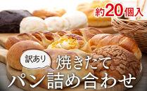 福岡・八女の有名パン工房直送!訳あり焼きたてパン詰め合わせ【約20個入】