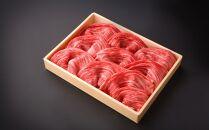 おおいた和牛すき焼き用 600g モモ肉