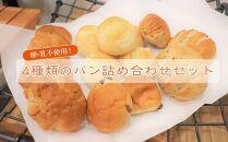 卵・乳不使用!4種のパン詰め合わせセット