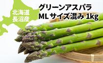 【2021年5月中旬より発送】絶品!!北海道長沼産グリーンアスパラMLサイズ混み1kg