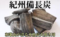 紀州備長炭馬目切半丸1kg高品質【和歌山県産】