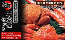 豪華!三大蟹セット(毛ガニ・タラバ・ズワイ)<北海道きたれん:新千歳空港限定セット>