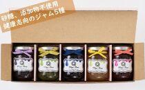 【ギフト用】オリゴ糖シロップで煮込んだ健康志向のジャム(5本セット)