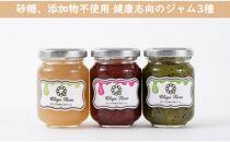 【ギフト用】オリゴ糖シロップで煮込んだ健康志向のジャム(3種)