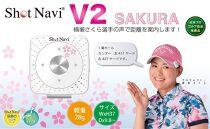 ショットナビV2横峯さくらモデル(ShotNaviV2SakuraModel)