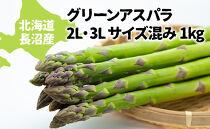 【2021年5月中旬より発送】大きい!絶品!北海道長沼産グリーンアスパラ2L・3Lサイズ混み1kg