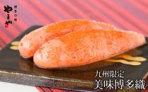 【九州限定販売】やまや 美味博多織 辛子明太子 350g