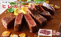 ヒレステーキ 300g(100g×3枚)【黒毛和牛・経産牛】