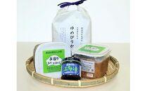加工グループ「未楽瑠」手作り味噌&長沼産の米セット