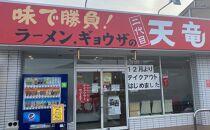 復活プロジェクトから生まれた「二代目天竜」お食事券1500円分
