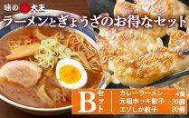 【味の大王】カレーラーメンぎょうざBセット(元祖ホッキ餃子20個+エゾしか餃子20個)