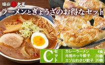【味の大王】カレーラーメンぎょうざCセット(元祖ホッキ餃子20個+エゾ山わさび餃子20個)