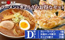 【味の大王】カレーラーメンぎょうざDセット(元祖ホッキ餃子20個+キトピロ餃子20個)